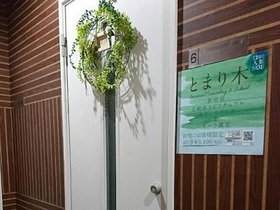 新宿のスピリチュアルカウンセリング とまり木