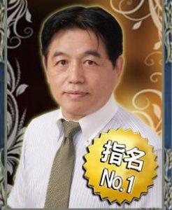 八木新先生の写真の霊視鑑定が当たる!予約・料金・口コミなど
