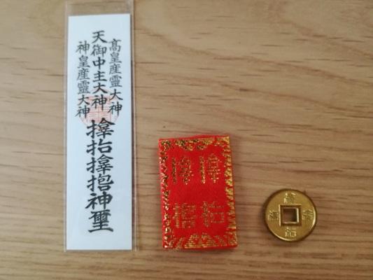 大阪のサムハラ神社の指輪の効果、サイズ、どの指が効果がある?
