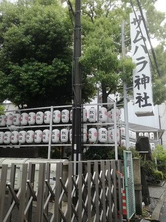 大阪のサムハラ神社