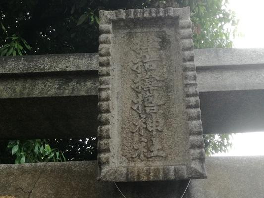 サムハラ神社大阪3
