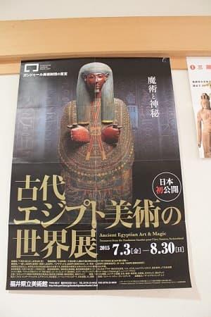 福井美術館