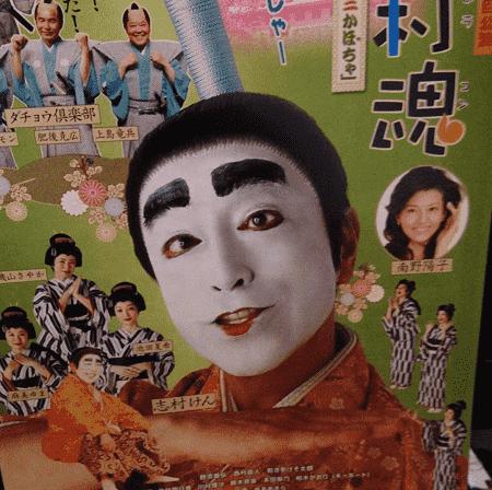 志村けんさんの魂の霊視とスピリチュアル~喜劇王だからこそ