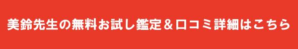 美鈴先生の無料霊視鑑定