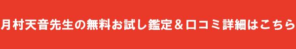 月村天音先生の無料霊視鑑定