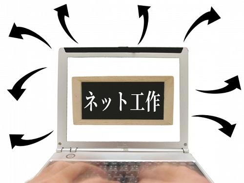 ネットで洗脳、情報操作、印象操作されている人達