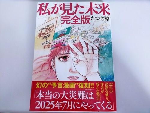 たつき諒 私が見た未来 完全版「次の大災難は2025年7月」と予言